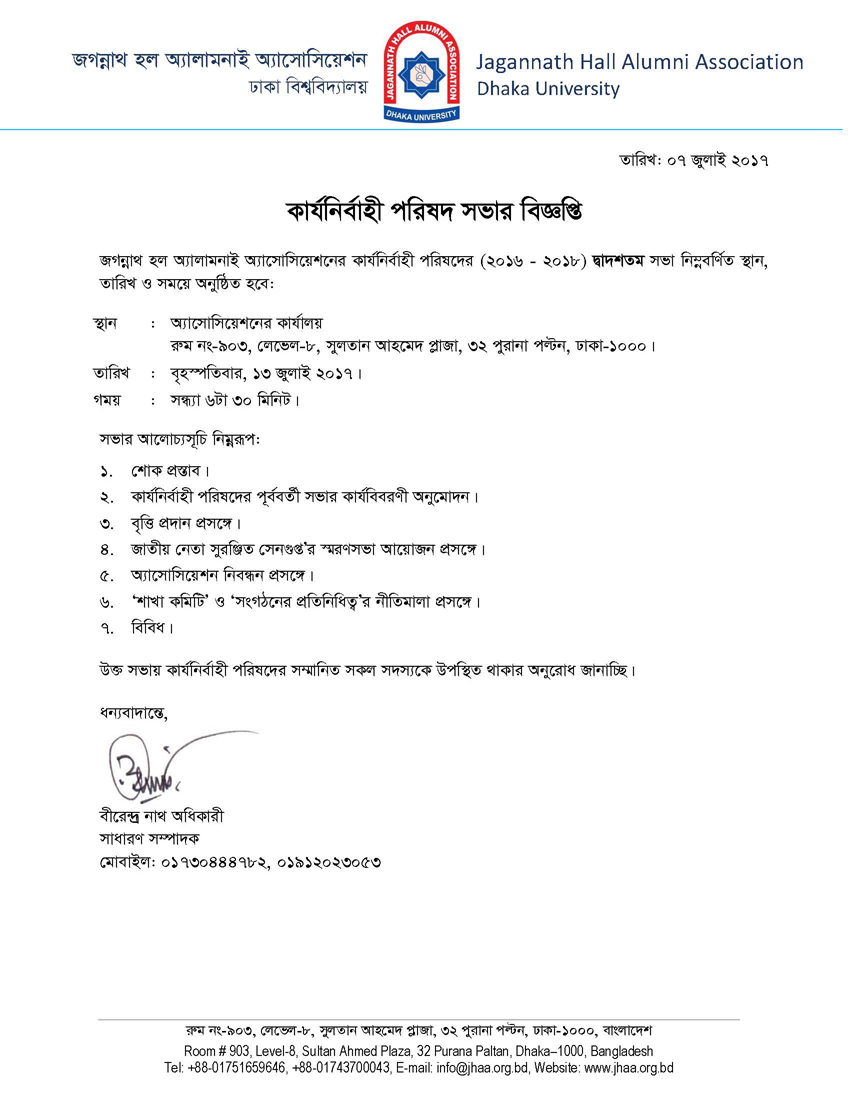 12-EC-Meeting-Notice
